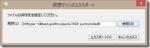 Hyper-VでUbuntu 14.04を試す(3)