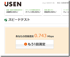 speedtest_20140730_2200