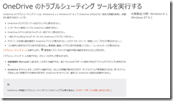 onedrive_trouble_shooter0
