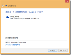 onedrive_trouble_shooter1
