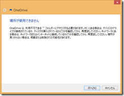 onedrive_trouble_shooter3