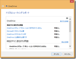 onedrive_trouble_shooter4
