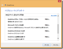 onedrive_trouble_shooter5